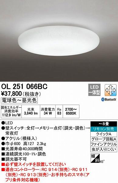 オーデリック(ODELIC) [OL251066BC] LEDシーリングライト【送料無料】