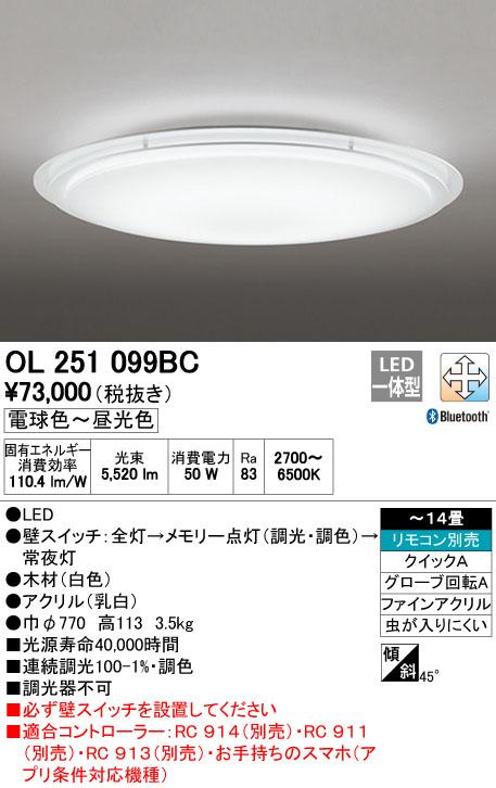オーデリック ODELIC OL251099BC LEDシーリングライト【送料無料】