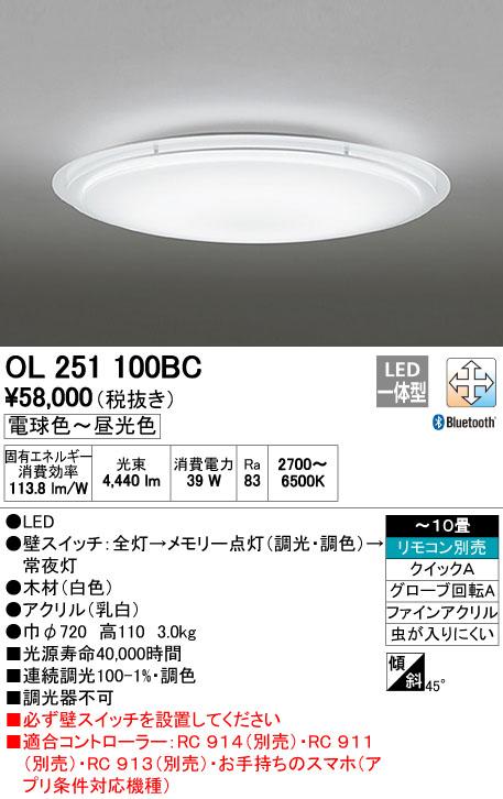 オーデリック ODELIC OL251100BC LEDシーリングライト【送料無料】