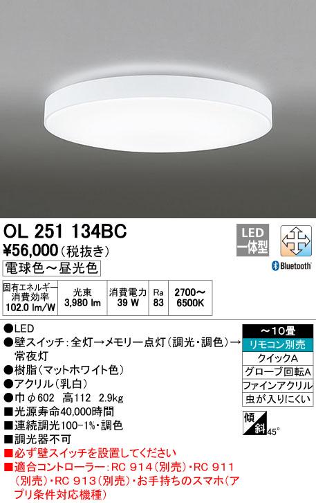 オーデリック ODELIC OL251134BC LEDシーリングライト【送料無料】