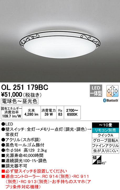 オーデリック(ODELIC) [OL251179BC] LEDシーリングライト【送料無料】