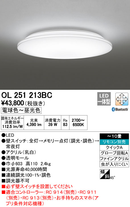 オーデリック ODELIC OL251213BC LEDシーリングライト【送料無料】