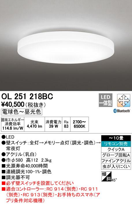 オーデリック ODELIC OL251218BC LEDシーリングライト【送料無料】