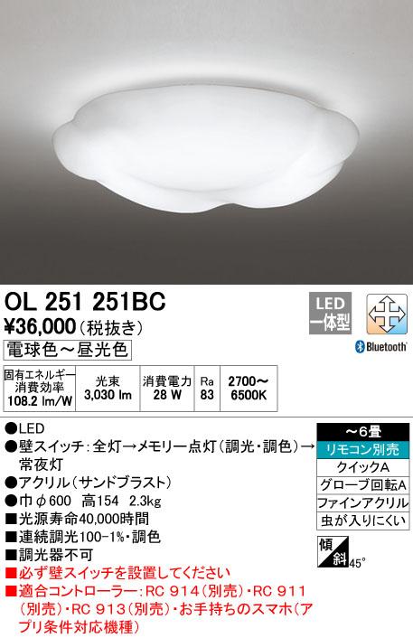 オーデリック(ODELIC) [OL251251BC] LEDシーリングライト【送料無料】