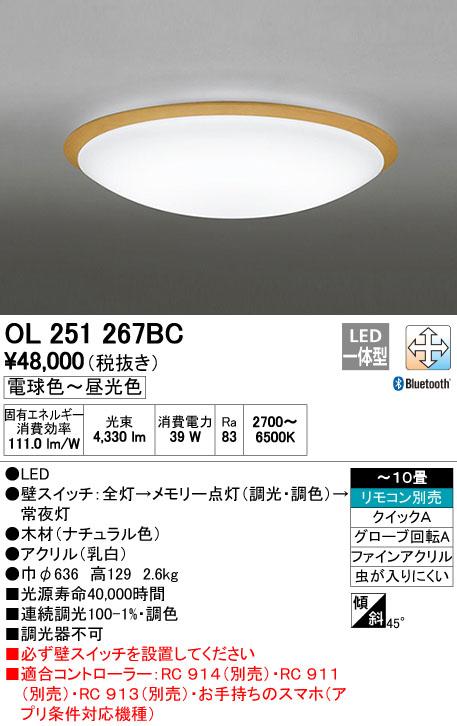 オーデリック(ODELIC) [OL251267BC] LEDシーリングライト【送料無料】