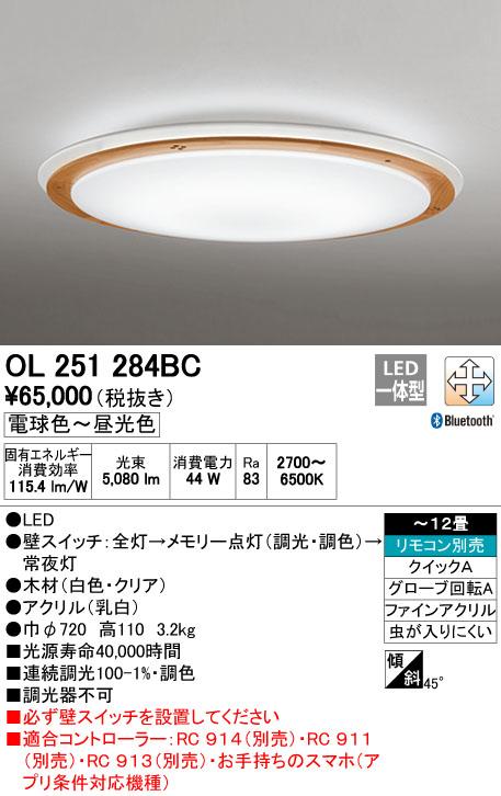 オーデリック ODELIC OL251284BC LEDシーリングライト【送料無料】