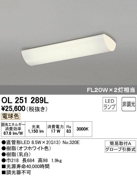オーデリック ODELIC OL251289L LEDキッチンライト【送料無料】