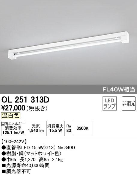 オーデリック ODELIC OL251313D LEDベースライト【送料無料】
