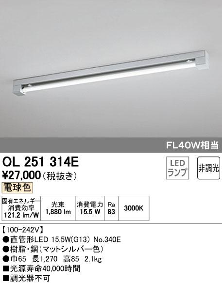 オーデリック ODELIC OL251314E LEDベースライト【送料無料】