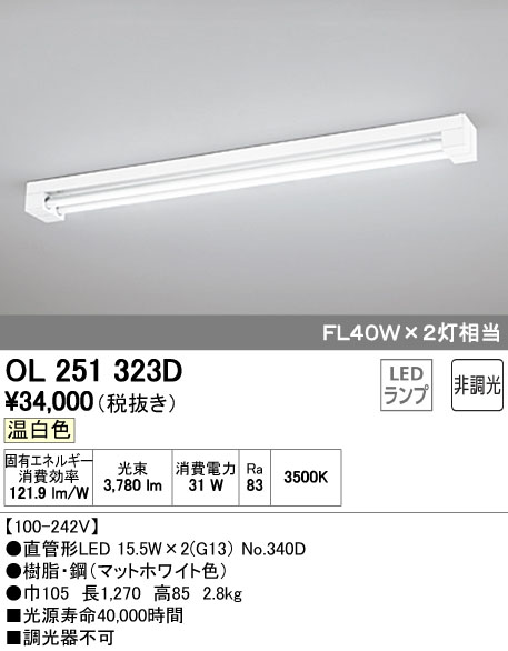 オーデリック ODELIC OL251323D LEDベースライト【送料無料】