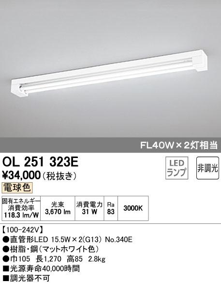 オーデリック ODELIC OL251323E LEDベースライト【送料無料】
