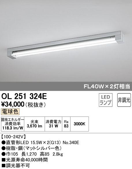 オーデリック ODELIC OL251324E LEDベースライト【送料無料】
