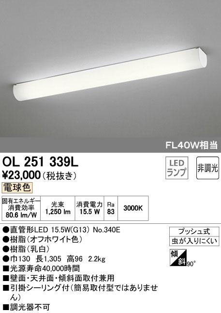 オーデリック ODELIC OL251339L LEDキッチンライト【送料無料】