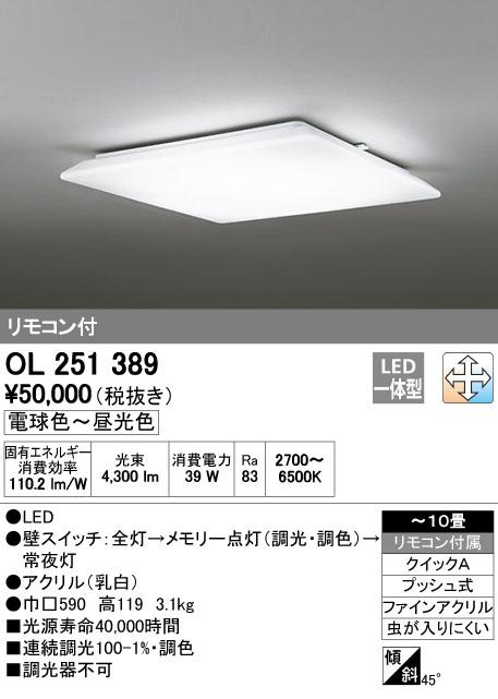 オーデリック ODELIC OL251389 LEDシーリングライト【送料無料】