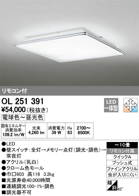 オーデリック(ODELIC) [OL251391] LEDシーリングライト【送料無料】