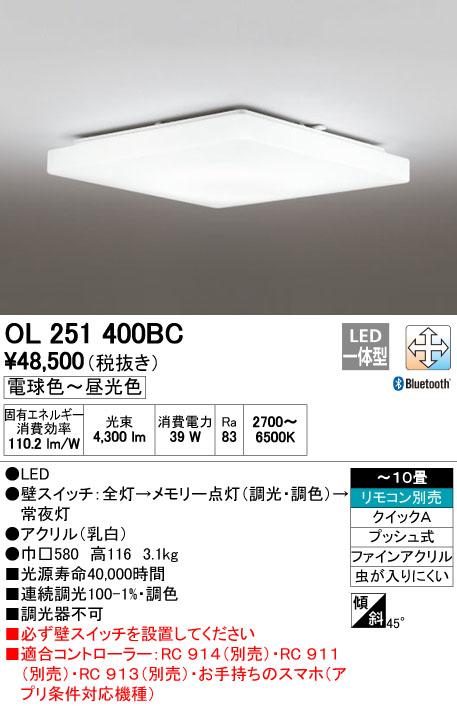 オーデリック ODELIC OL251400BC LEDシーリングライト【送料無料】