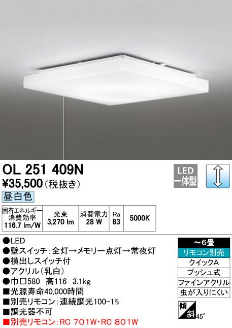 オーデリック ODELIC OL251409N LEDシーリングライト【送料無料】