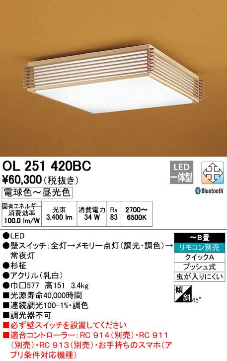 オーデリック ODELIC OL251420BC LEDシーリングライト【送料無料】