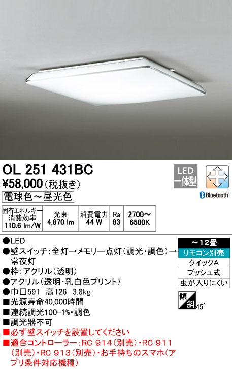 登場! オーデリック ODELIC OL251431BC LEDシーリングライト【送料無料】, ギアムーブ d23d7202