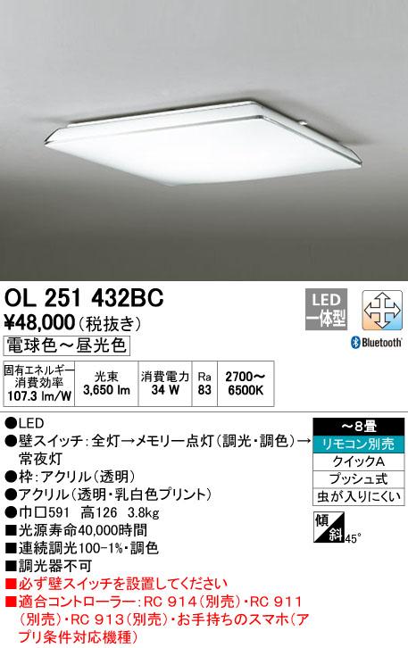 オーデリック ODELIC OL251432BC LEDシーリングライト【送料無料】