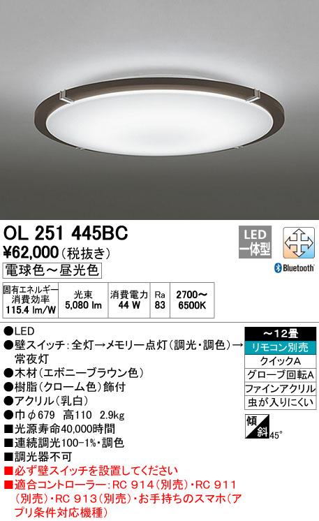 オーデリック 激安通販販売 ODELIC OL251445BC お洒落 LEDシーリングライト 送料無料