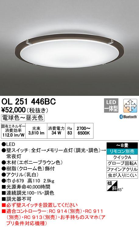 オーデリック(ODELIC) [OL251446BC] LEDシーリングライト【送料無料】