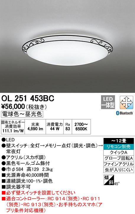オーデリック ODELIC OL251453BC LEDシーリングライト【送料無料】