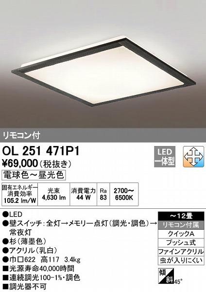 オーデリック(ODELIC) [OL251471P1] LEDシーリングライト【送料無料】