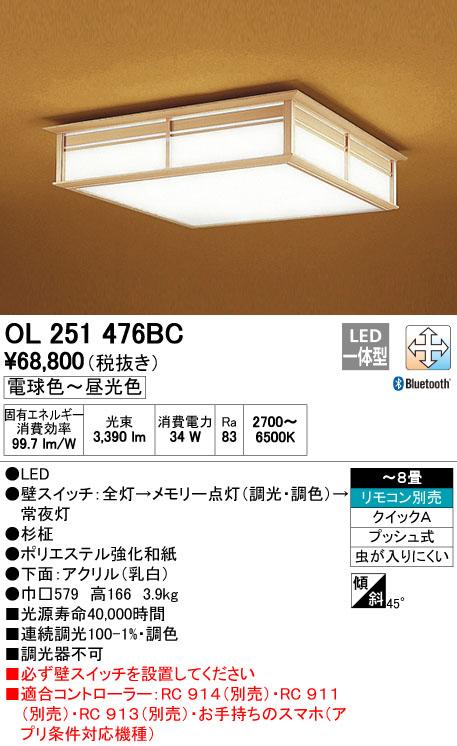 オーデリック(ODELIC) [OL251476BC] LED和風シーリングライト【送料無料】