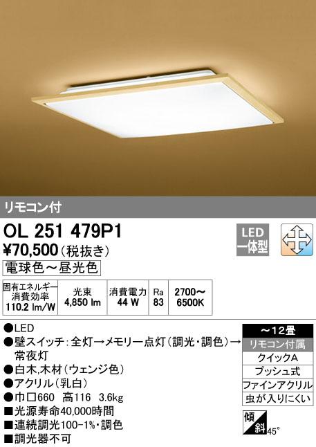 オーデリック(ODELIC) [OL251479P1] LED和風シーリングライト【送料無料】
