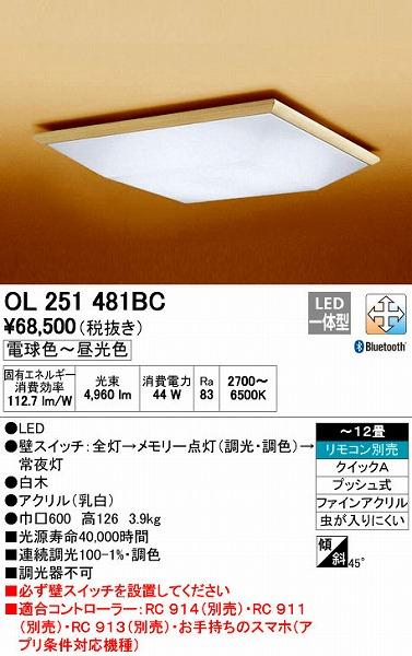 オーデリック(ODELIC) [OL251481BC] LEDシーリングライト【送料無料】