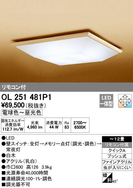 オーデリック(ODELIC) [OL251481P1] LEDシーリングライト【送料無料】