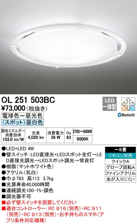オーデリック(ODELIC) [OL251503BC] LEDシーリングライト【送料無料】