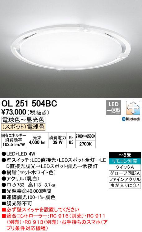 オーデリック(ODELIC) [OL251504BC] LEDシーリングライト【送料無料】