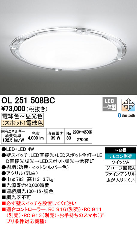 オーデリック ODELIC OL251508BC LEDシーリングライト【送料無料】
