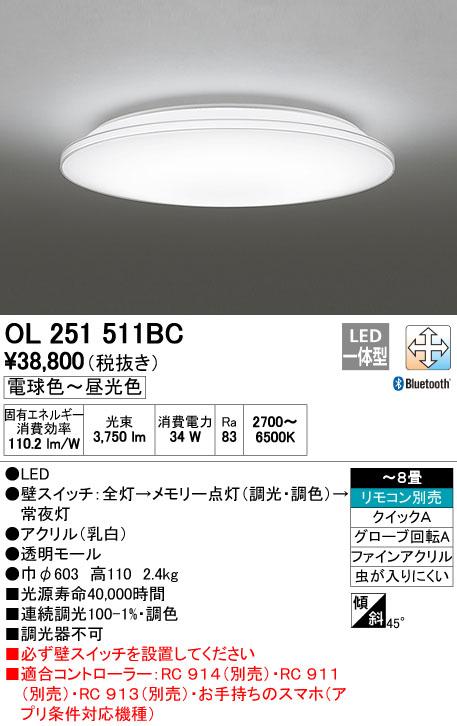 オーデリック(ODELIC) [OL251511BC] LEDシーリングライト【送料無料】
