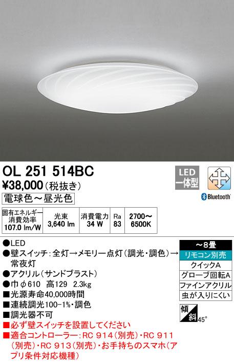 オーデリック(ODELIC) [OL251514BC] LEDシーリングライト【送料無料】