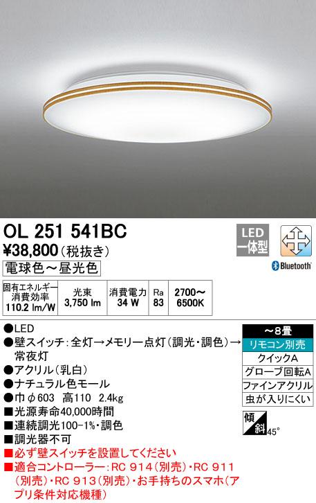 オーデリック(ODELIC) [OL251541BC] LEDシーリングライト【送料無料】