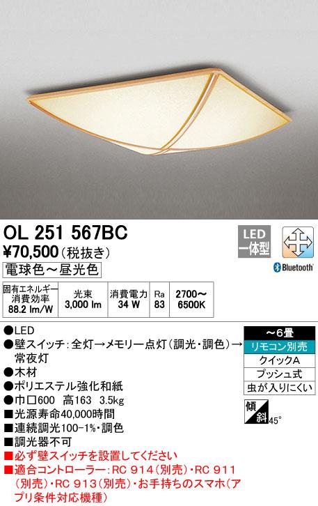 オーデリック(ODELIC) [OL251567BC] LED和風シーリングライト【送料無料】