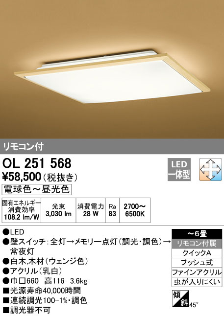 オーデリック(ODELIC) [OL251568] LED和風シーリングライト【送料無料】