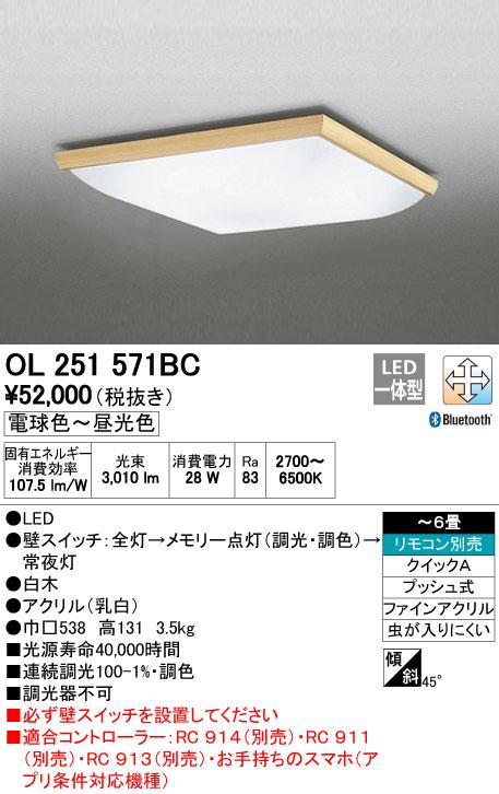 オーデリック(ODELIC) [OL251571BC] LED和風シーリングライト【送料無料】