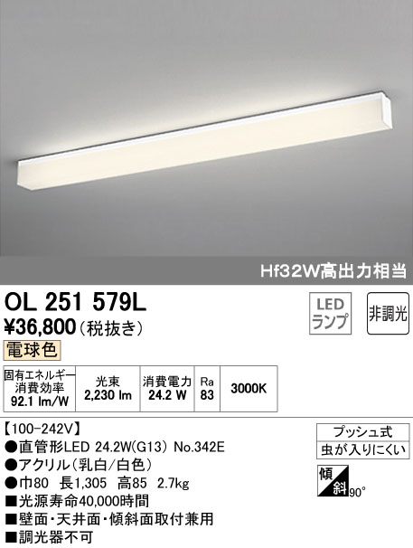 オーデリック(ODELIC) [OL251579L] LEDシーリングライト【送料無料】