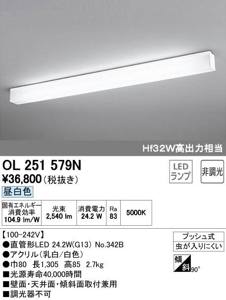 オーデリック ODELIC OL251579N LEDシーリングライト【送料無料】