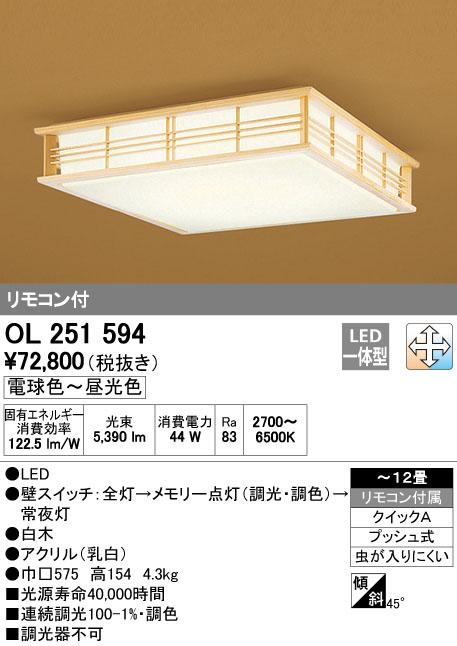 オーデリック(ODELIC) [OL251594] LED和風シーリングライト【送料無料】
