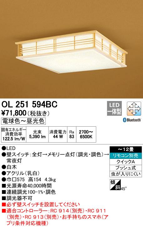 オーデリック(ODELIC) [OL251594BC] LED和風シーリングライト【送料無料】
