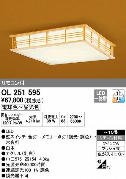 オーデリック ODELIC OL251595 LED和風シーリングライト【送料無料】
