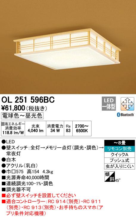 オーデリック ODELIC OL251596BC LED和風シーリングライト【送料無料】