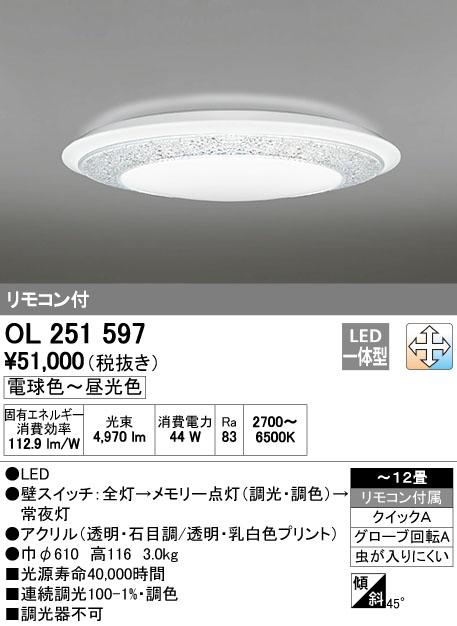 オーデリック(ODELIC) [OL251597] LEDシーリングライト【送料無料】