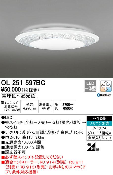 オーデリック(ODELIC) [OL251597BC] LEDシーリングライト【送料無料】