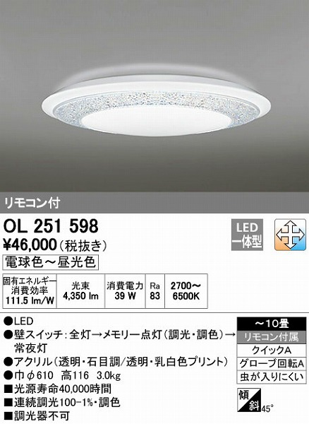 オーデリック ODELIC OL251598 LEDシーリングライト【送料無料】
